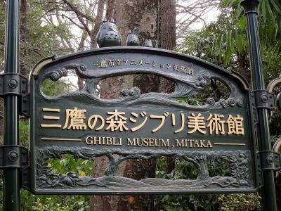 Entrada al Museo Ghibli