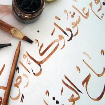 Curso de árabe
